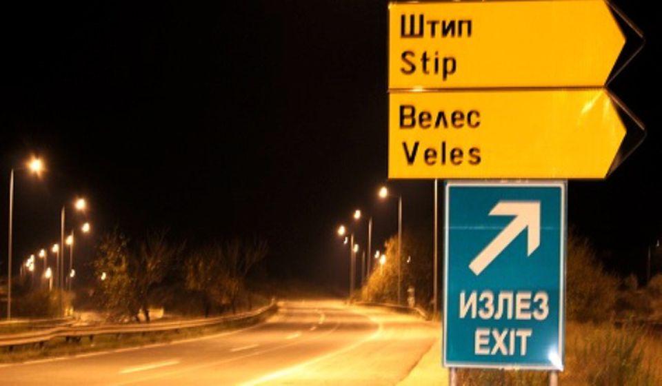 Saobraćajna nesreća se dogodila na putu Veles - Štip. Foto roads.org.mk