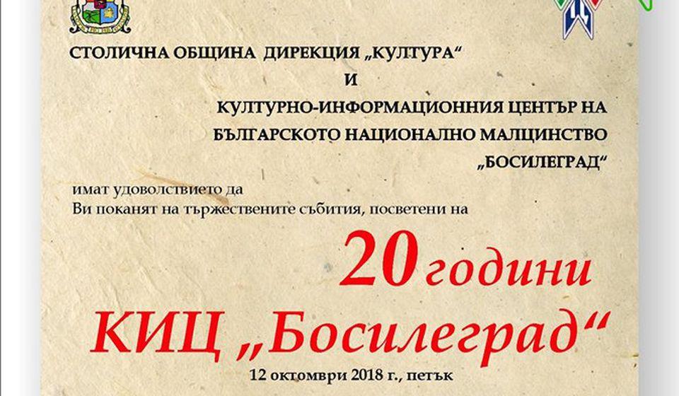 Program proslave jubileja. Foto KIC