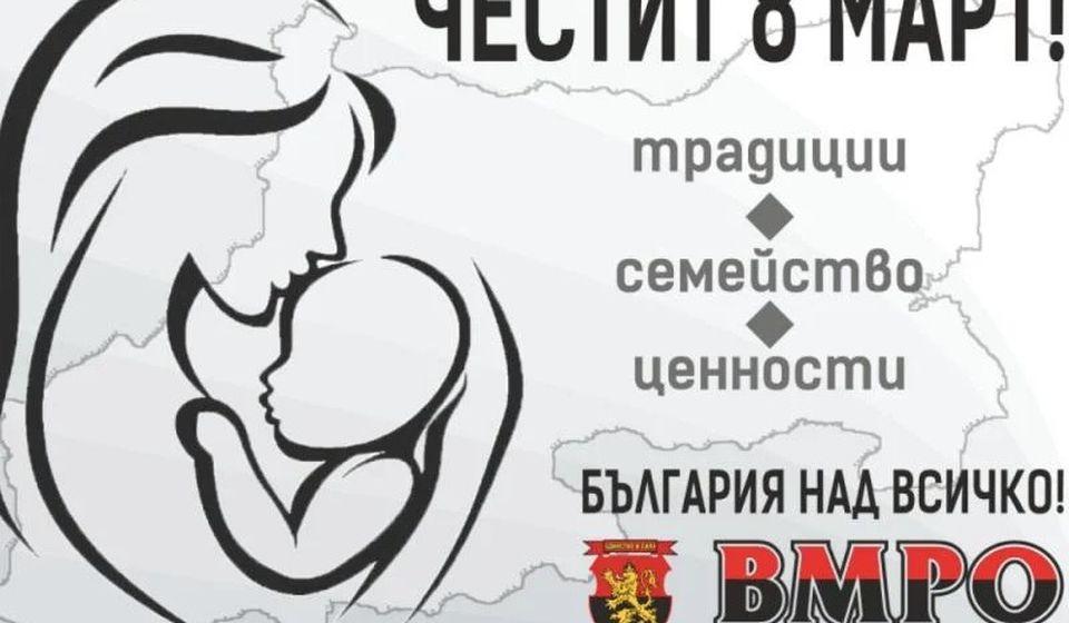 Velika Bugarska na čestitki za 8. mart. Foto printscreen Fejsbuk profil Krasimira Karakačanova