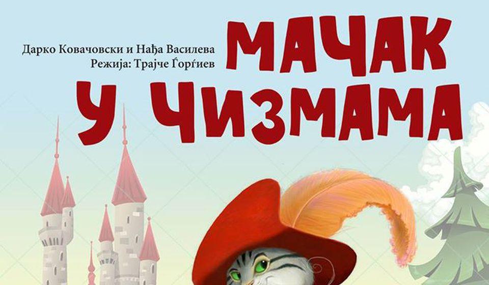 Foto plakat Pozorište Bora Stanković