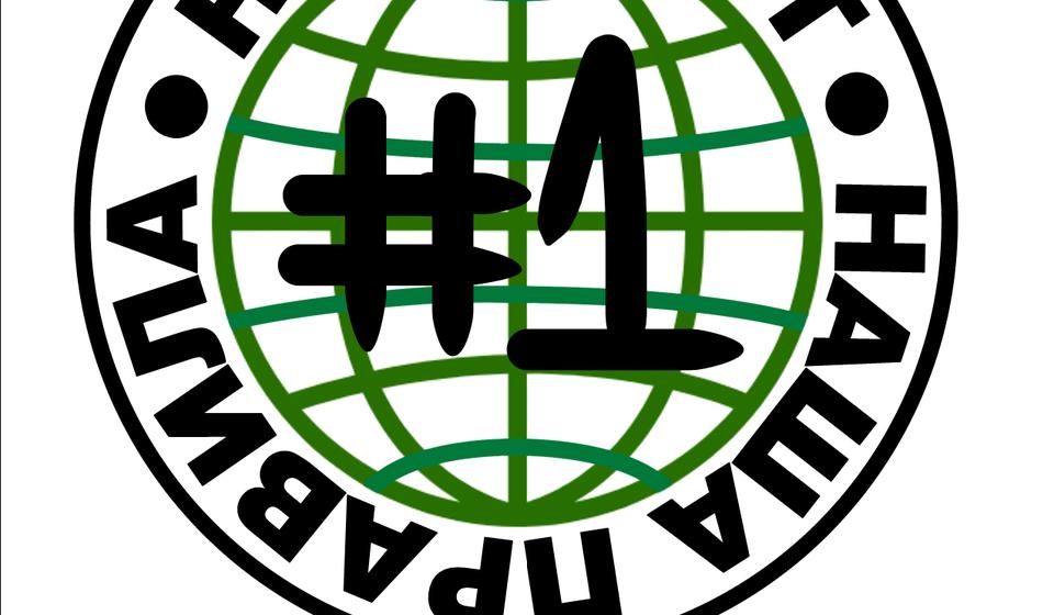 Foto logo Naš svet naša pravila