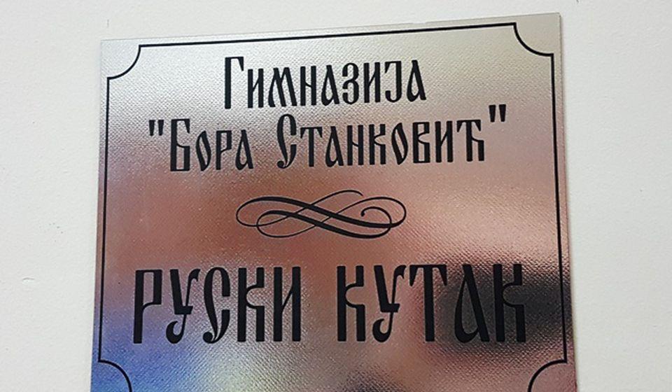 Vranjska Gimnazija ima svoj Ruski kutak. Foto VranjeNews